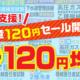 第2弾!問題集アプリシリーズ『合格支援!全章120円セール』実施中!!