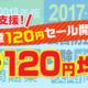問題集アプリシリーズ『合格支援!全章120円セール』実施中!!
